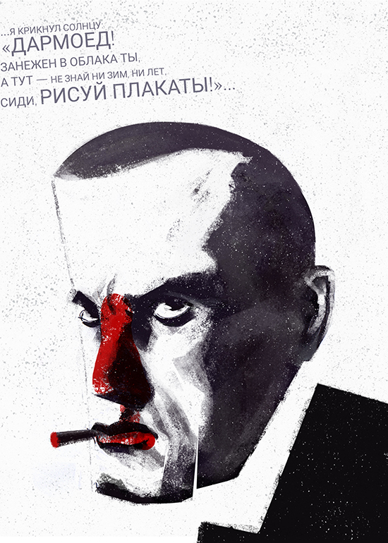 "Ariadna's illustration ""Portrait of Vladimir Mayakovsky"""
